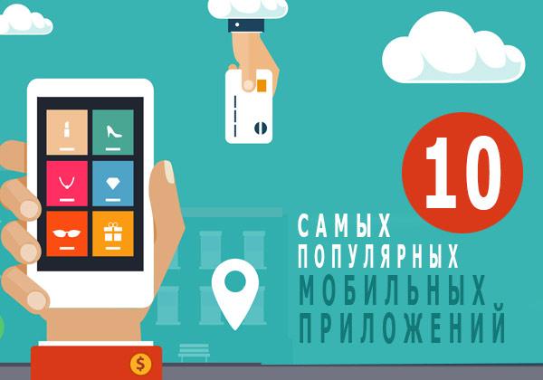 Наиболее часто скачиваемые мобильные приложения для смартфонов и айфонов