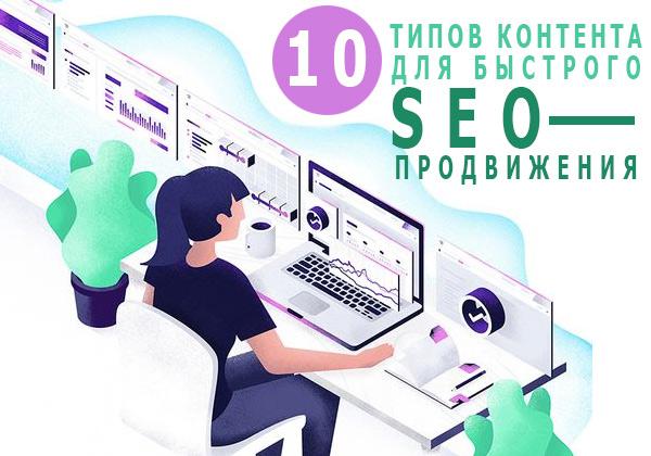 Виды контента для быстрого SEO-продвижения сайтов.