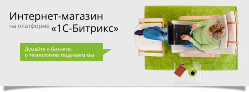 Имиджевый баннер интернет-магазина 1С
