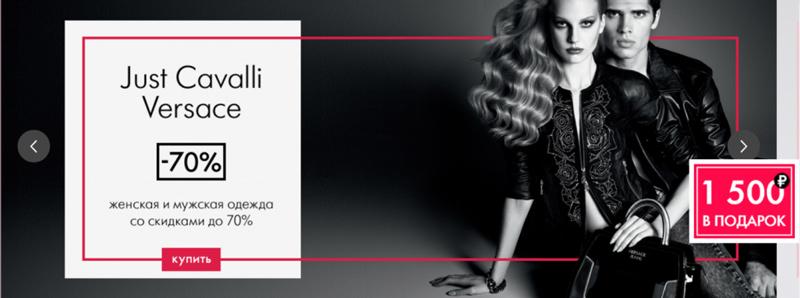 Пример акционного баннера интернет-магазина одежды