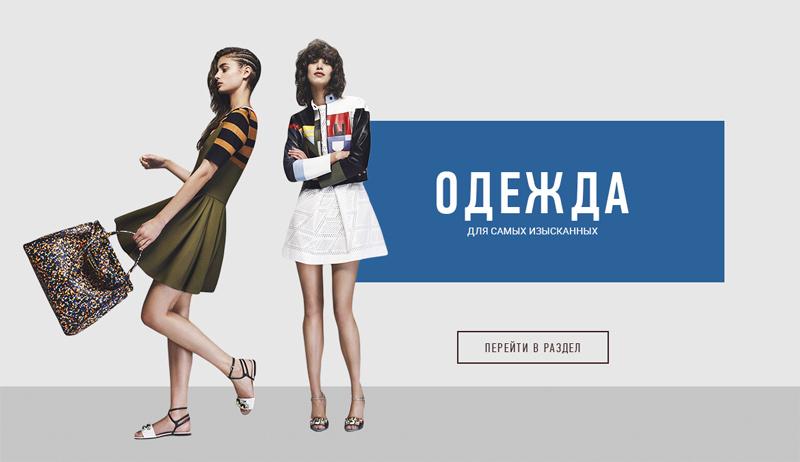 Продуктовый баннер для интернет-магазина одежды