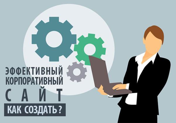 Разработка корпоративных сайтов – цены выгодные, сроки сжатые.