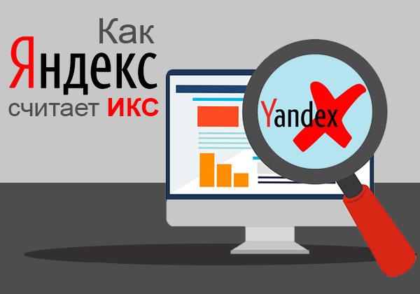Как гарантированно повысить ИКС вашего сайта