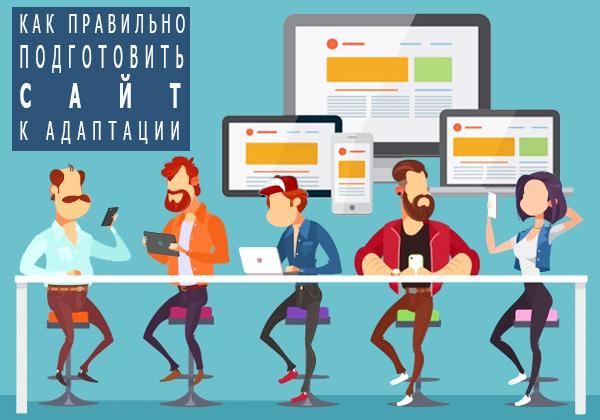 Подготовка сайта к мобильной версии сайта