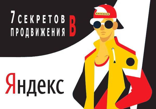 Ключевые факторы успешного продвижения сайта в Яндекс.