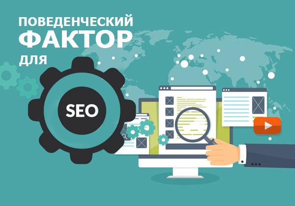 Поведенческие факторы в продвижении сайта и способы их улучшения.