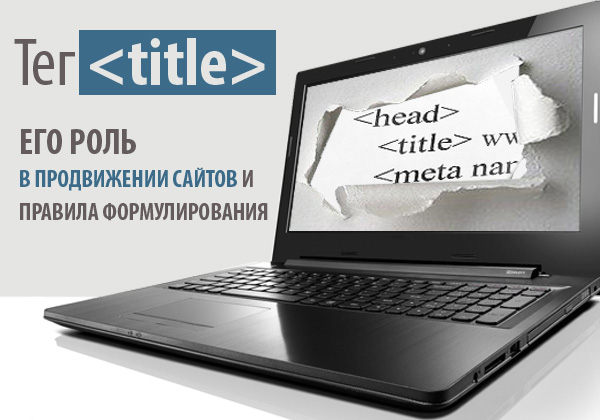 Оптимизация title в СЕО