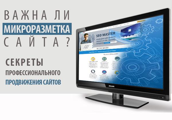 Микроразметка сайта и его значение