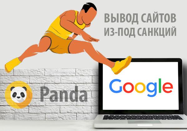 Особенности алгоритма Панда от Google