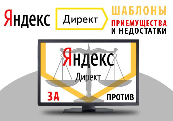 Яндекс директ. Оптимизация