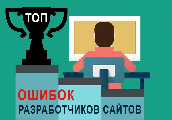 ТОП ошибок разработчиков, которые мешают раскрутке сайта